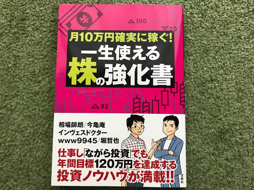 一生使える株の教科書(表紙)