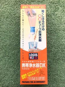LOGOS(ロゴス) LLL 携帯浄水器 DX 82100155の箱(正面)