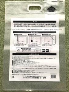 アイリスオーヤマ 非常用飲料水袋 10L用 MB-10(裏側)