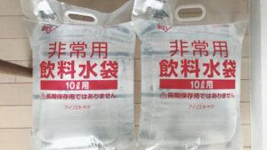 アイリスオーヤマ 非常用飲料水袋 10L用 MB-10(水入れた状態)