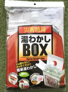 災害時用湯わかしBOX(正面)
