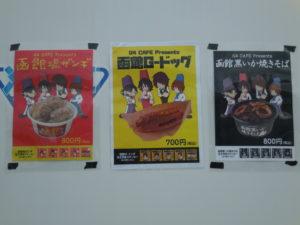 GLAYに因んだ飲食のポスター