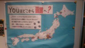 Youはどこから函館へポスター