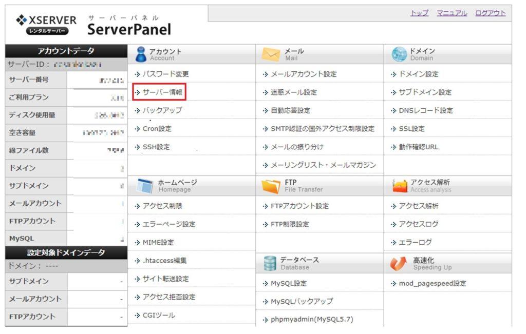取得したドメイン側でネームサーバー設定する手順の画像_1