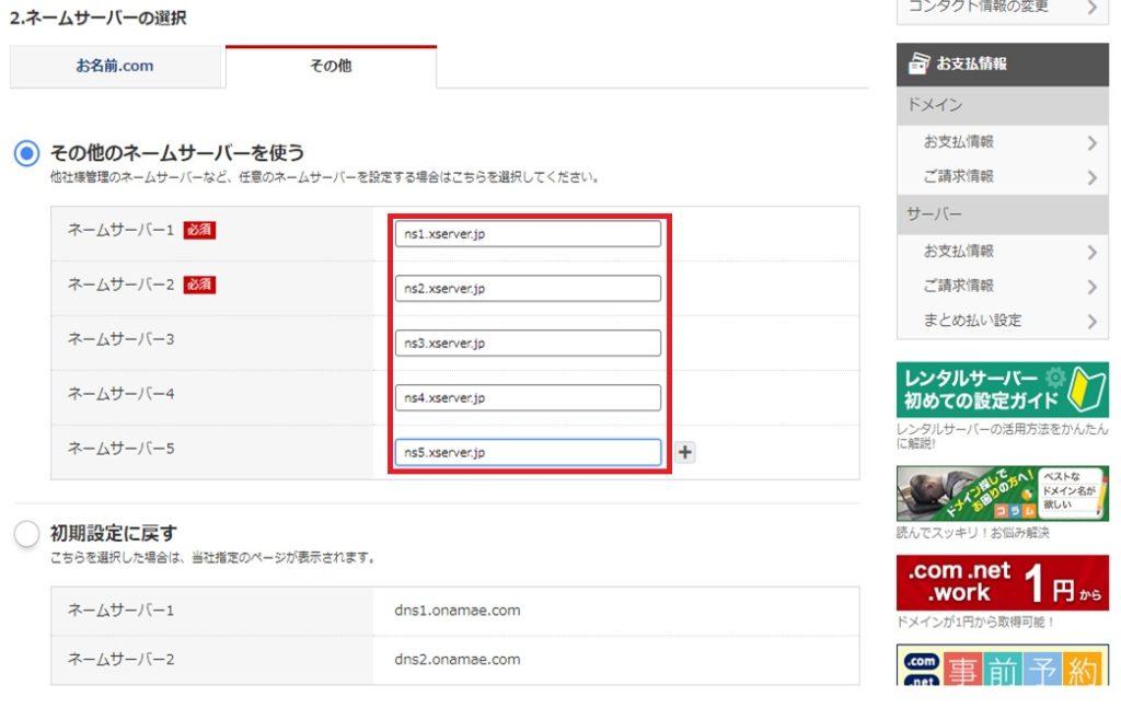 取得したドメイン側でネームサーバー設定する手順の画像_10