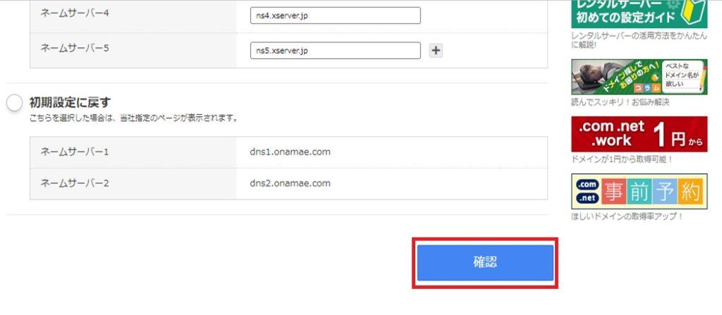 取得したドメイン側でネームサーバー設定する手順の画像_11