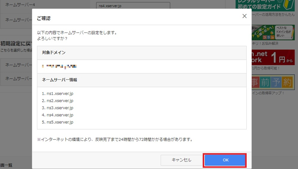 取得したドメイン側でネームサーバー設定する手順の画像_12