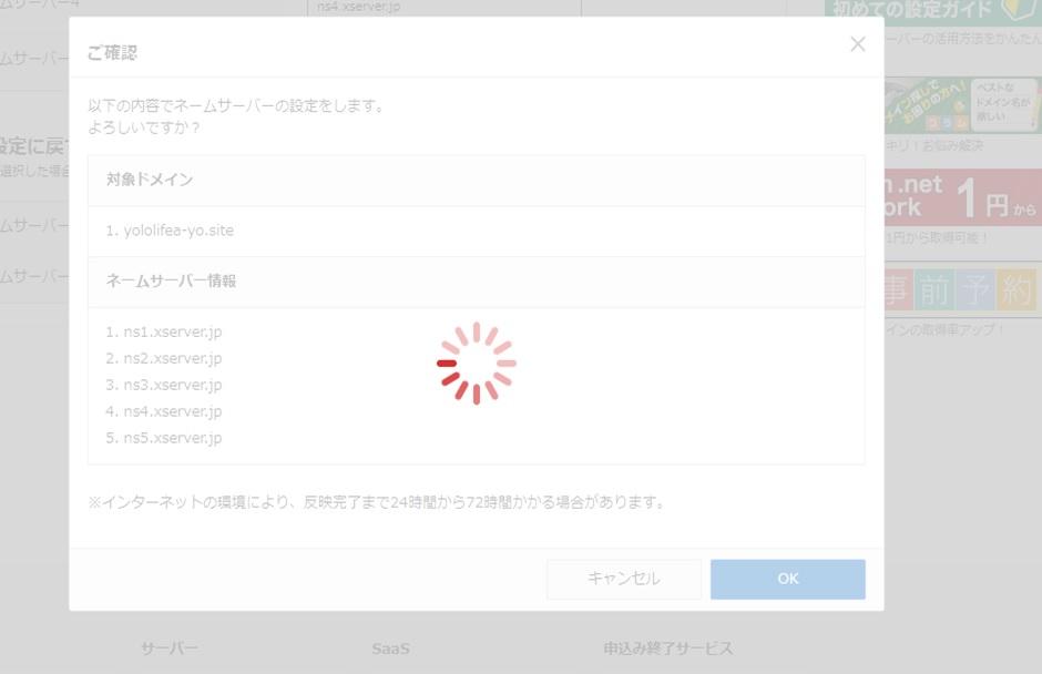 取得したドメイン側でネームサーバー設定する手順の画像_13