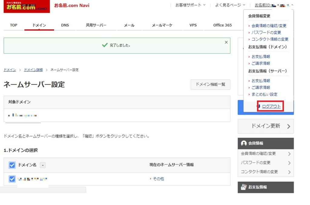 取得したドメイン側でネームサーバー設定する手順の画像_16