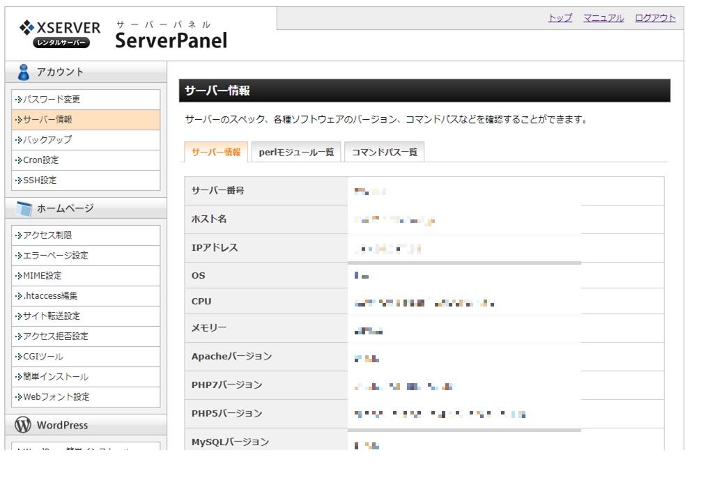 取得したドメイン側でネームサーバー設定する手順の画像_2