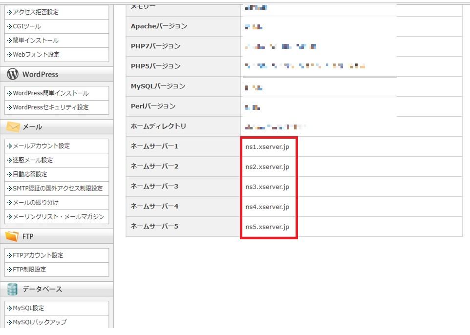 取得したドメイン側でネームサーバー設定する手順の画像_3