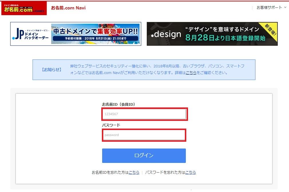 取得したドメイン側でネームサーバー設定する手順の画像_5