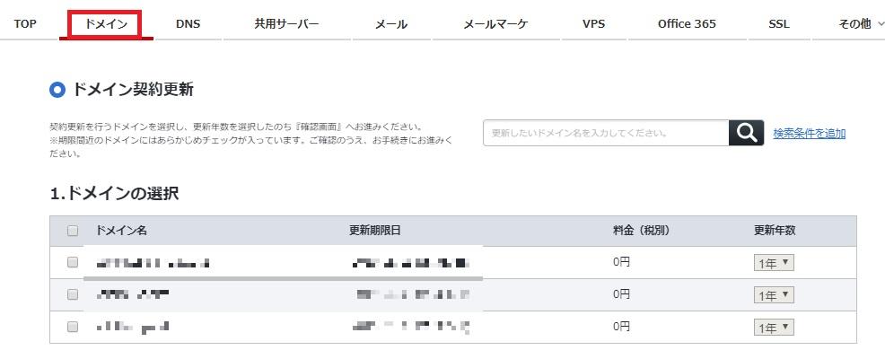 取得したドメイン側でネームサーバー設定する手順の画像_6