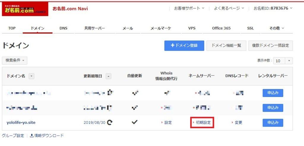 取得したドメイン側でネームサーバー設定する手順の画像_7