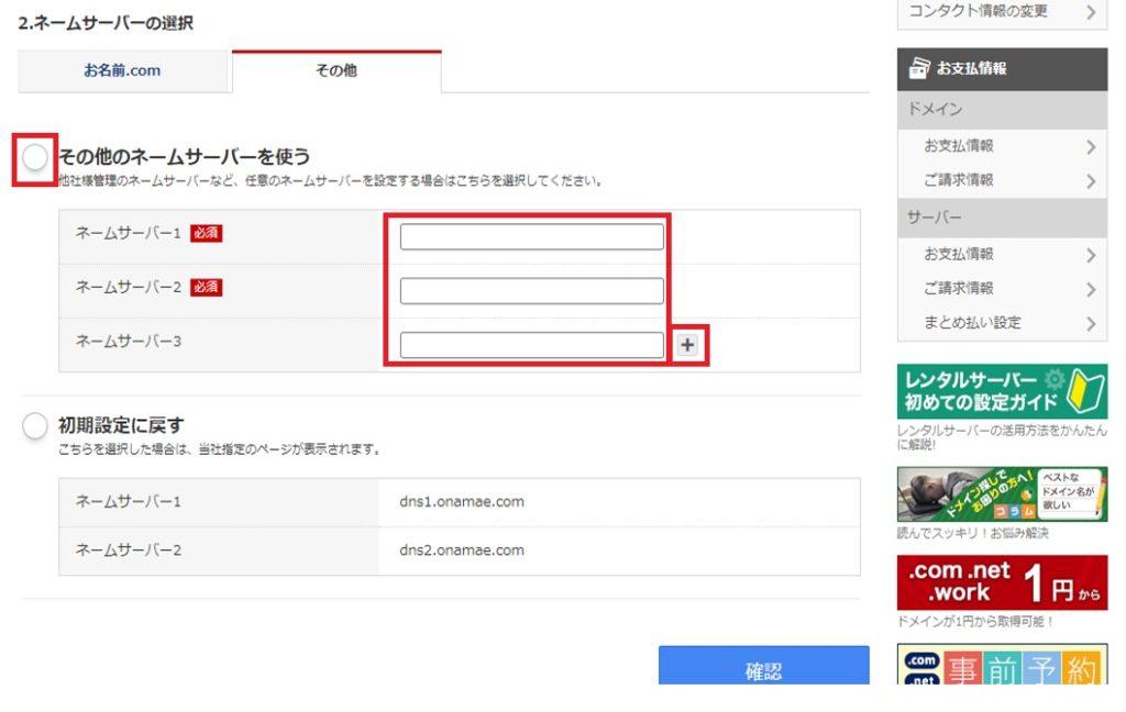 取得したドメイン側でネームサーバー設定する手順の画像_9