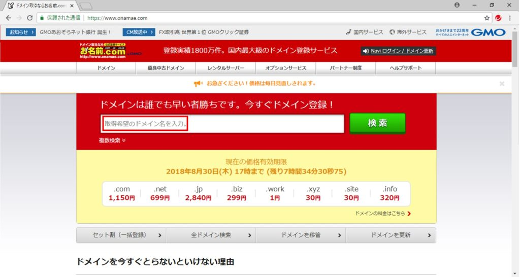 お名前.comからドメインを取得する手順書の画像