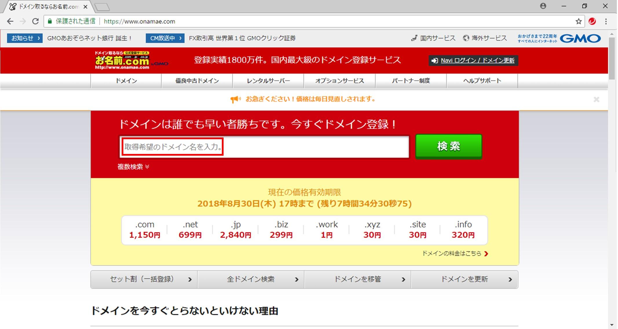 お名前.comからドメインを取得する手順書の画像_1