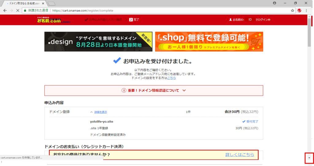 お名前.comからドメインを取得する手順書の画像_11