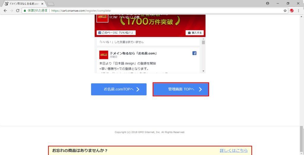 お名前.comからドメインを取得する手順書の画像_12