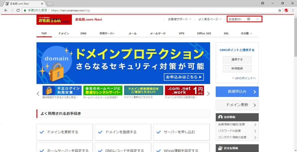 お名前.comからドメインを取得する手順書の画像_13