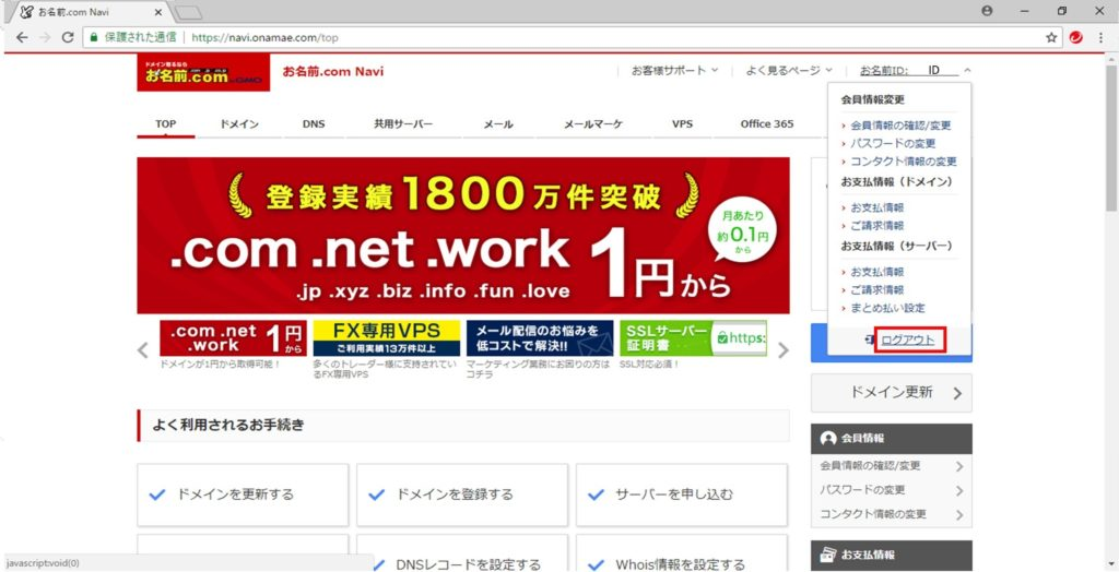お名前.comからドメインを取得する手順書の画像_14