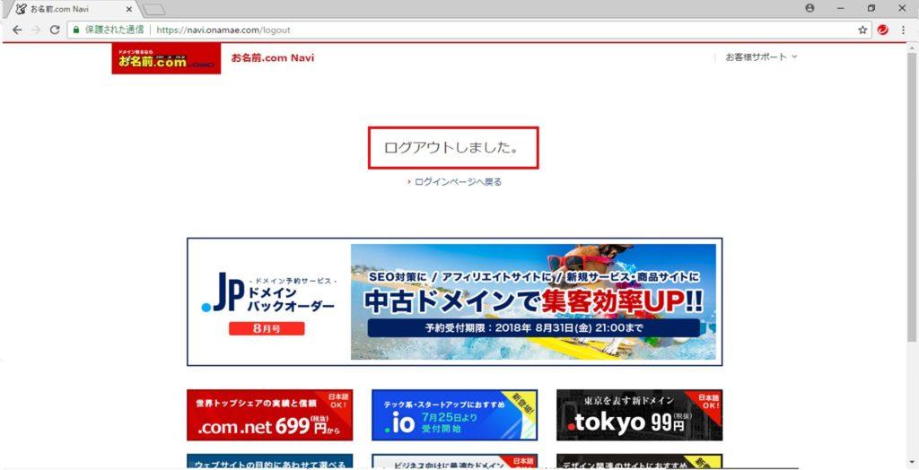 お名前.comからドメインを取得する手順書の画像_15