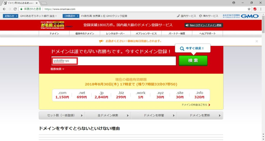 お名前.comからドメインを取得する手順書の画像_2