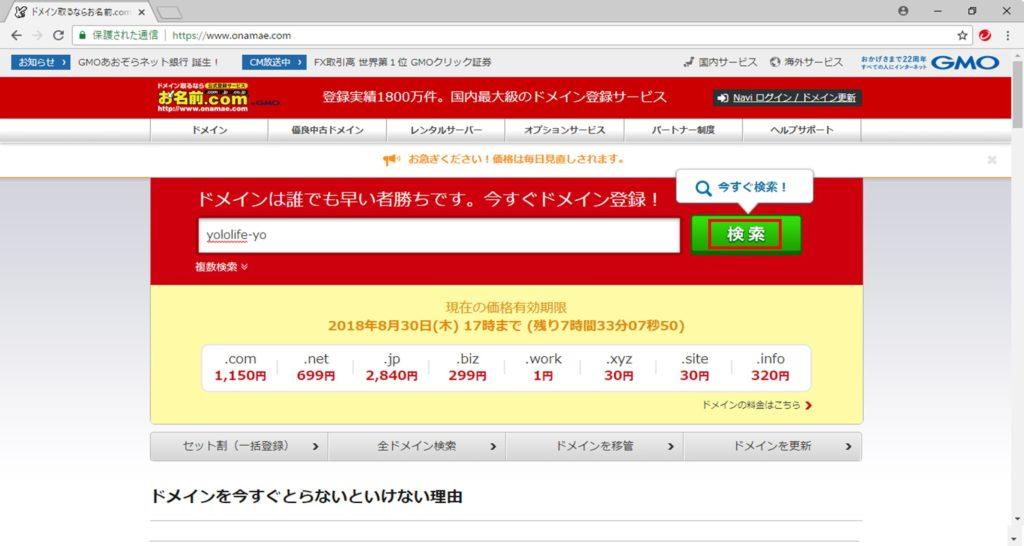 お名前.comからドメインを取得する手順書の画像_3