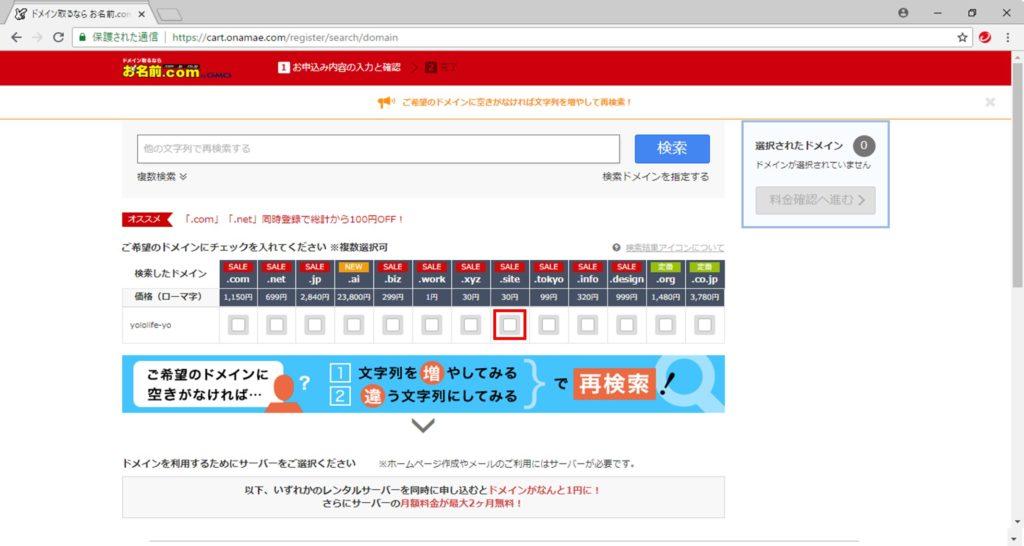 お名前.comからドメインを取得する手順書の画像_4