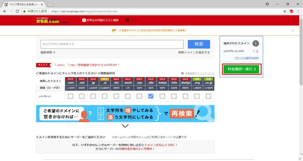 お名前.comからドメインを取得する手順書の画像_5