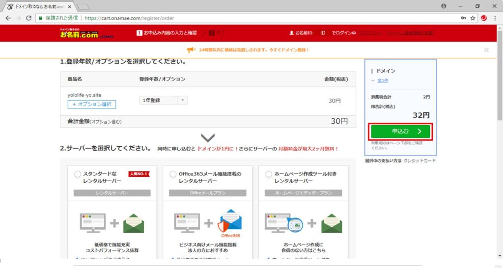 お名前.comからドメインを取得する手順書の画像_8