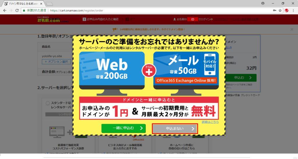 お名前.comからドメインを取得する手順書の画像_9