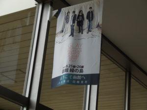 函館駅構内の旗(GLAY)