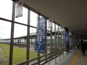 函館駅構内の旗(ようこそ函館へ)