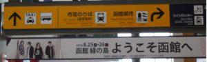 函館駅構内の看板(ようこそ函館へ)