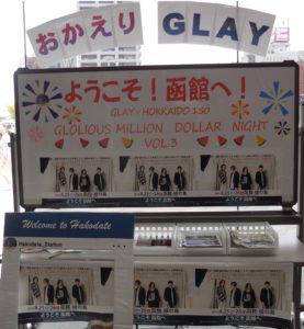 函館駅構内のホワイトボード