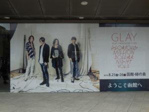 函館駅の窓ガラス(GLAY等身大ようこそ函館へポスター)