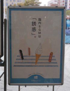 函館駅構内の「誘惑」ボード