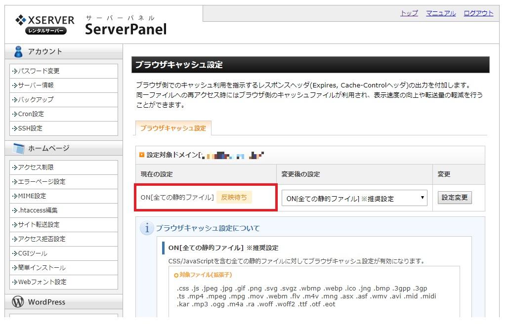 Webサイト表示速度を向上させる手順の画像_10