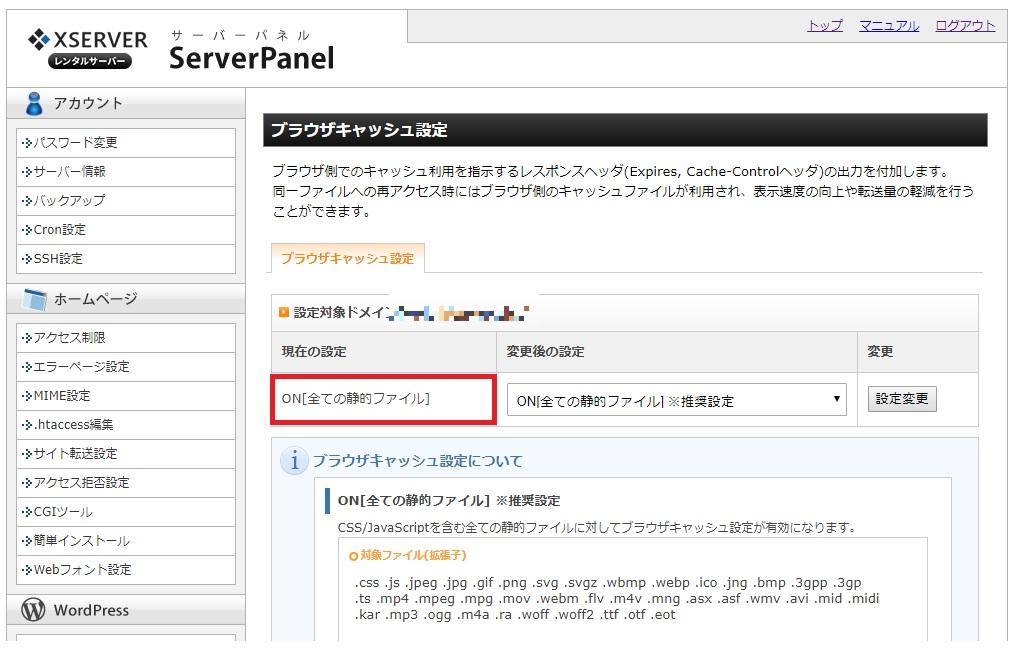 Webサイト表示速度を向上させる手順の画像_11