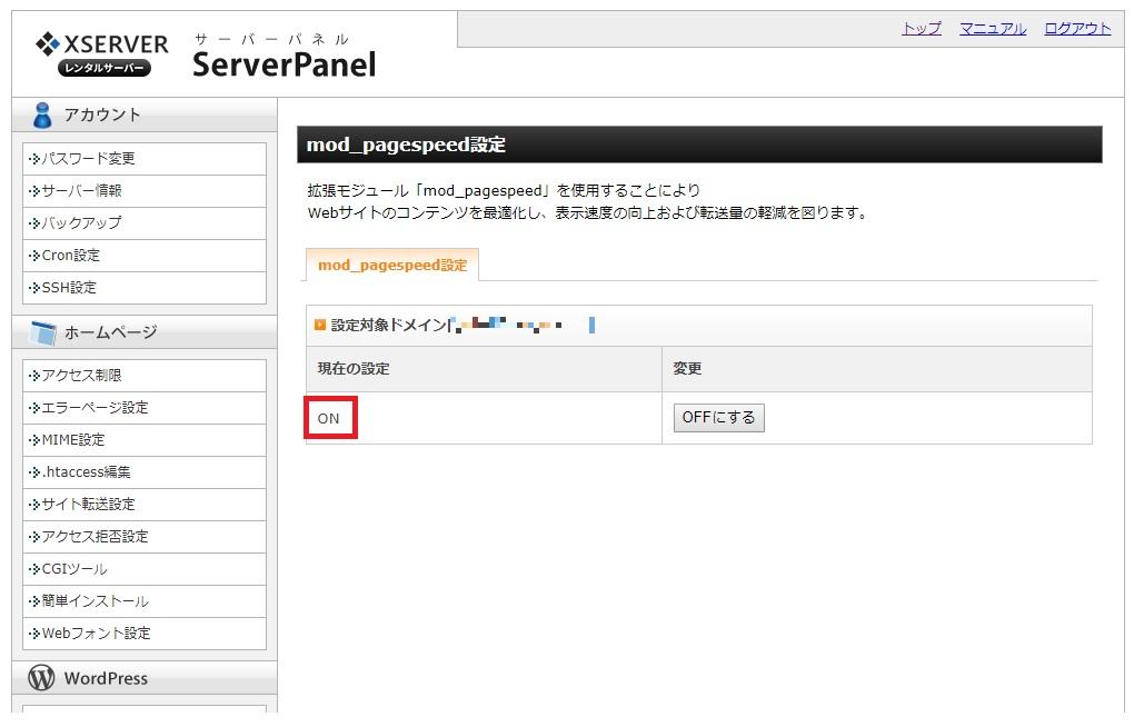 Webサイト表示速度を向上させる手順の画像_5