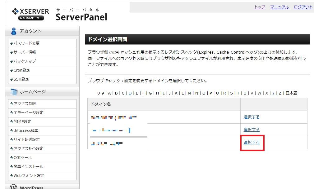 Webサイト表示速度を向上させる手順の画像_7
