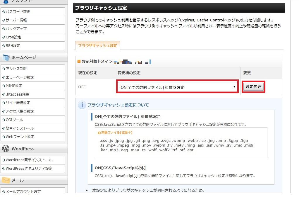 Webサイト表示速度を向上させる手順の画像_8