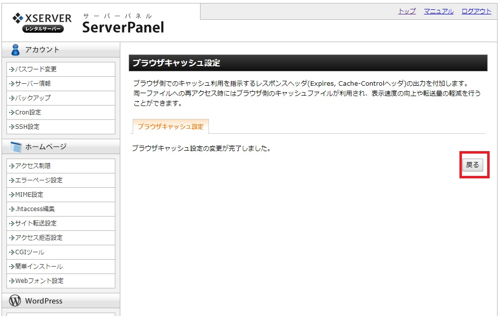 Webサイト表示速度を向上させる手順の画像_9