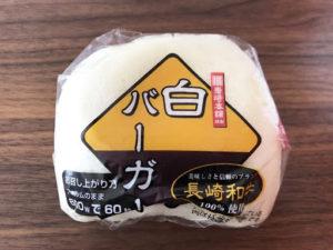 岩崎本舗の白バーガーの個包装