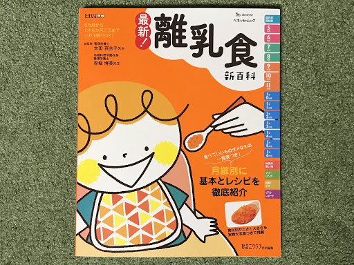 最新! 離乳食新百科 (ベネッセ・ムック たまひよブックス たまひよ新百科シリーズ)の表紙