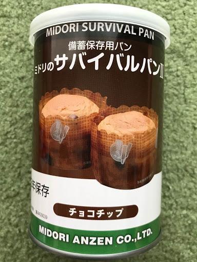 ミドリのサバイバルパン