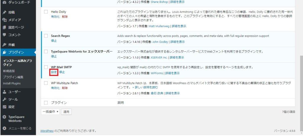 WordPressにメール設定を行う手順の画像_13