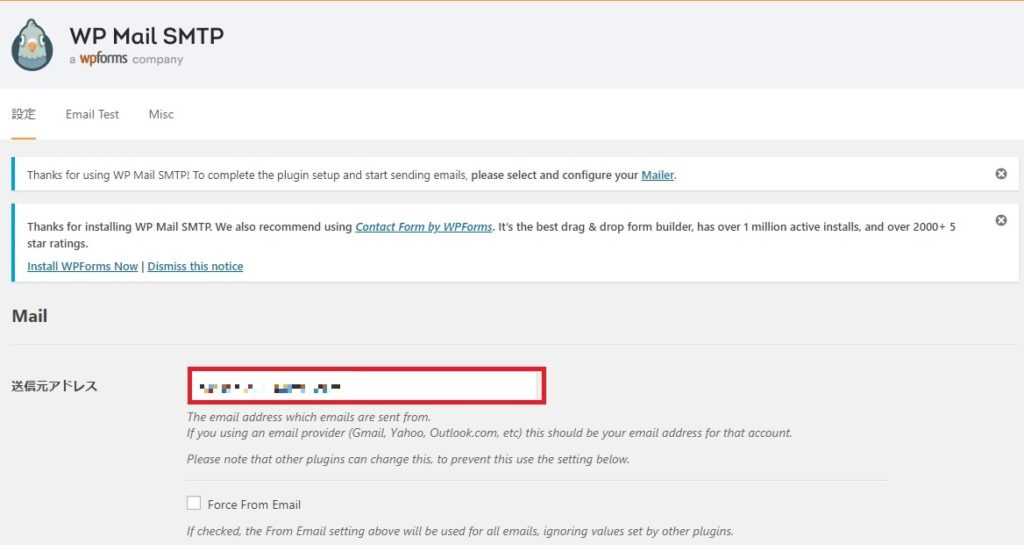 WordPressにメール設定を行う手順の画像_14