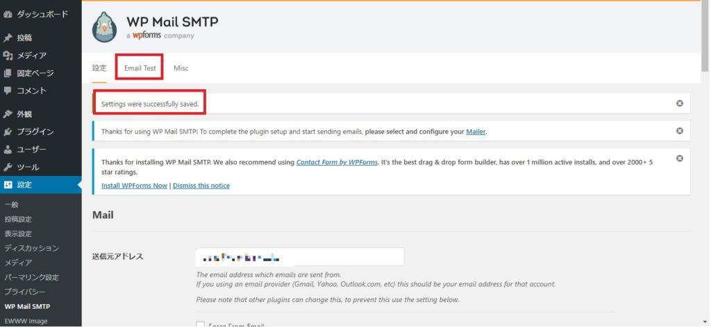 WordPressにメール設定を行う手順の画像_17